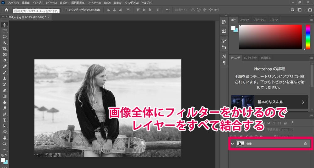 【Photoshop】スピード感とインパクトのある白黒画像を作る