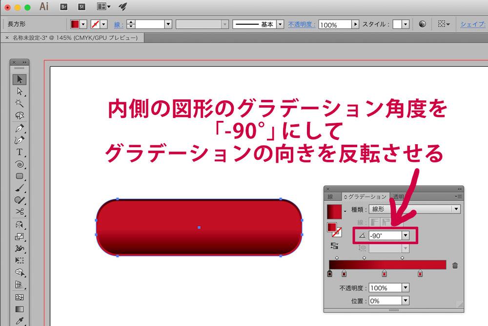 Illustratorで立体的なボタンを作る方法