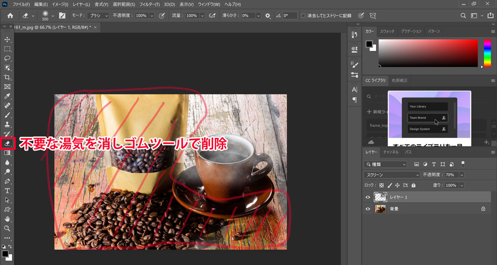 Photoshopで飲み物や料理に湯気を加える