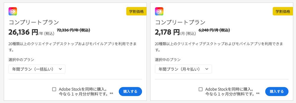 Adobe公式サイトのアカデミック版価格