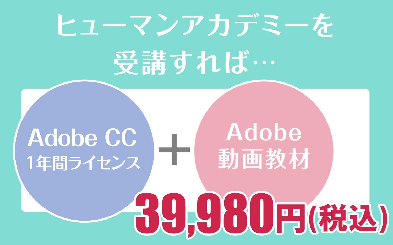 ヒューマンアカデミーたのまな受講で、AdobeCCが安く買える
