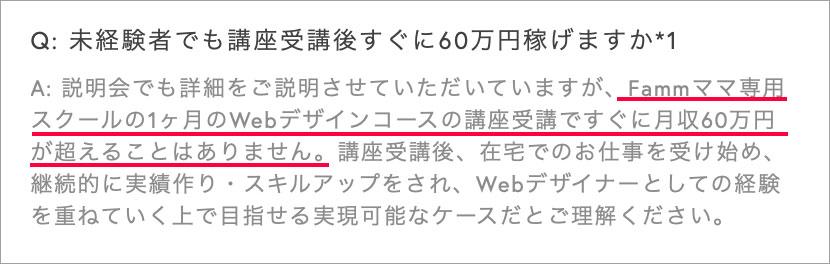 Famm受講すぐに60万円は稼げない